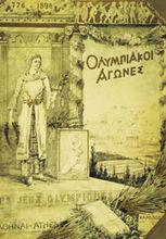公元1896年历史年表 公元1896年历史大事 公元1896年大事记