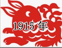 公元1915年历史年表 公元1915年历史大事 公元1915年大事记