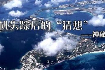 百慕大三角之谜:揭秘神秘失踪案件真相和百慕大真实图片