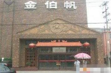 石家庄金伯帆酒店被27军长打砸事件经过和真相曝光