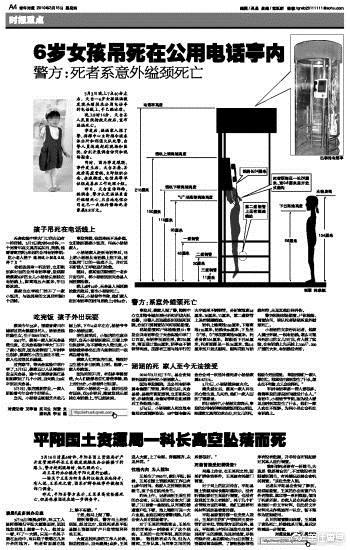 重庆红衣男孩事件来龙去脉,高人详解案子背后的真相