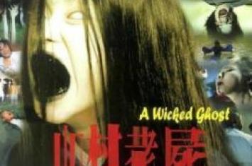 世界上最吓人的鬼片,山村老尸拍摄时吓死人(胆小误入)