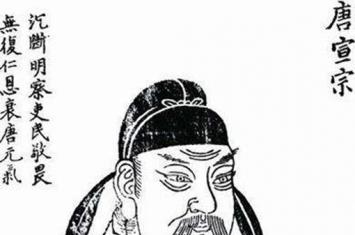 唐宣宗李忱的皇后是谁?唐宣宗为什么要毒死自己的妃子?