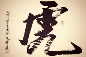"""唐朝人为何要避讳""""虎""""字?还得从李世民的太爷爷说起"""