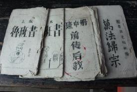 中国最邪的古书:鲁班书,学了必定断子绝孙(真实害人事件)