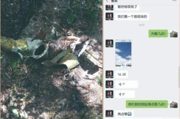 2020年9月陕西发现不明飞行物 大火球坠落 居民窗户被震碎