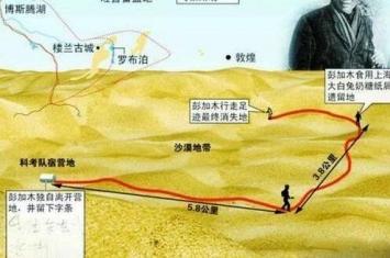 彭加木被队友吃了是真的吗?分析彭加木失踪之谜