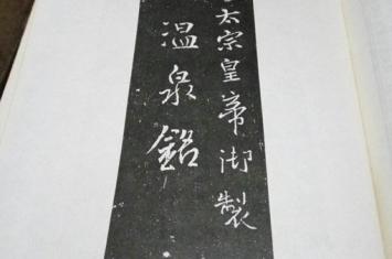 温泉铭是哪位帝王写的?这位皇帝竟然这么多才多艺!