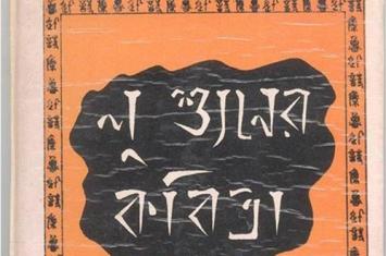 孟加拉语文学的发展历程