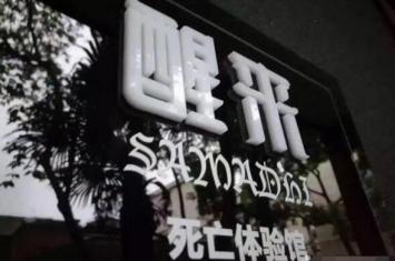 上海醒来4d死亡体验馆,体验死亡和重获新生的感觉