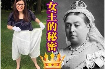 英国维多利亚女王的大码灯笼裤高价成交