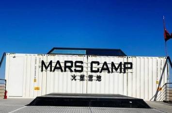 """中国将于2020年进行首次火星探测任务 青海海西州冷湖地区的""""火星营地""""正式开幕"""