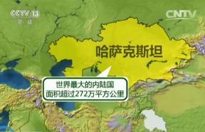 世界最大的内陆国,哈萨克斯坦面积为272.46平方公里(横跨欧亚)