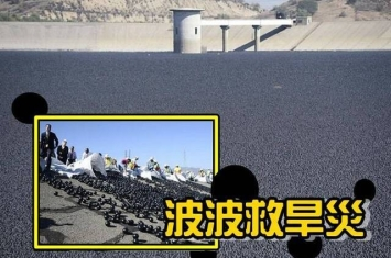 美国加州奇招抗旱灾:近亿塑胶球铺满水库