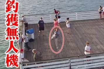 钓鱼钓到闷 美国加州男子改钓无人机