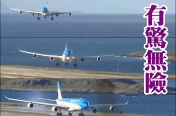 跑道吹强烈侧风 阿根廷航空客机危险降落