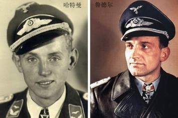 鲁德尔与哈特曼都是德国王牌飞行员,鲁德尔与哈特曼哪个牛?