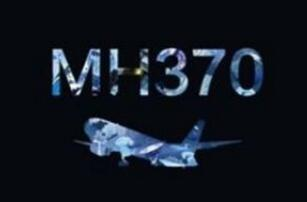 马航mh370救救我录音,马航mh370乘客恐怖录音曝光超诡异