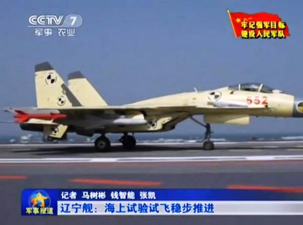 中国首艘航母辽宁舰歼—15舰载战斗机成功完成最大重量起降试验