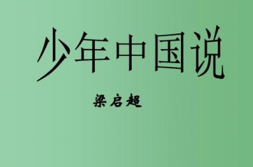 《少年中国说》的创作背景是什么