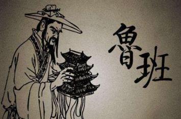 为何不能招惹鲁班传人木匠?因为有鲁班术的诅咒