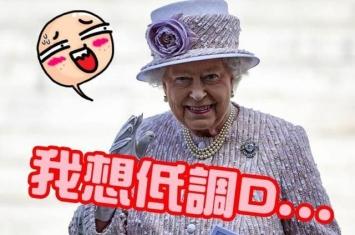 英女王将成为英国在位时期最长的君主 欲低调度过