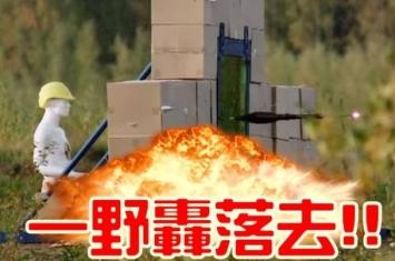 俄罗斯网络电视台实验:火箭弹完胜40厘米厚防弹玻璃