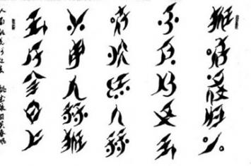 瑶族有自己的语言和文字吗