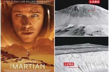 适逢好莱坞科幻大片《火星救援》上画 NASA此时公布发现火星液态水被质疑卖广告