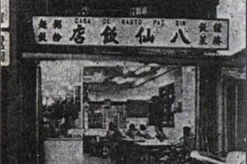 八仙饭店惨案是真的吗?真凶到底是谁?
