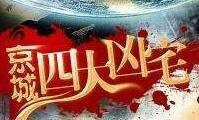 """北京四大凶宅,个个比京城81号""""凶"""""""