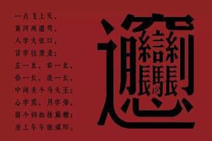 中国笔画最多的汉字,总共有172画(一种面食的名字)