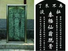 扯淡碑是中国真实穿越时空的人吗,穿越者高呼扯淡/再不来了