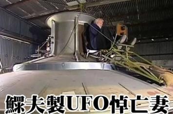 """曾同睹UFO 澳洲老翁制""""爱妻号""""飞碟悼亡妻"""